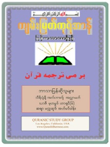 books_holy_quran-burmese